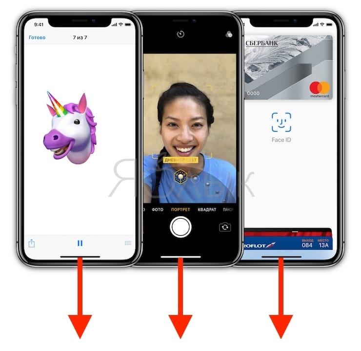 Как опускать экран (включить функцию Reachability) на iPhone X