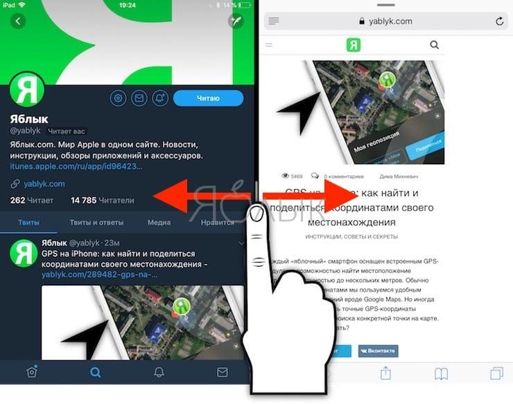 В каких пропорциях работаетSplit View и как их изменять?