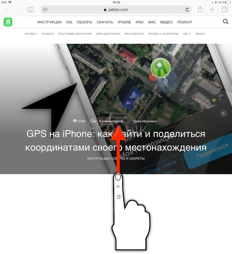 Split View на iPad