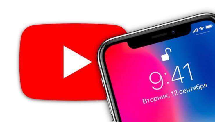 YouTube массово отказывается платить блогерам за видео обзоры iPhone X