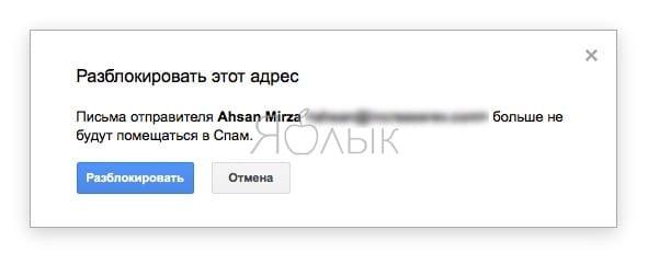 Как заблокировать письма с того или иного адреса в Gmail