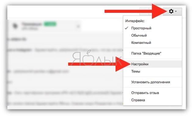 Как разблокировать тот или иной адре в Gmail