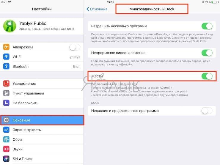 Многозадачность в iOS 11 на iPad с помощью жестов