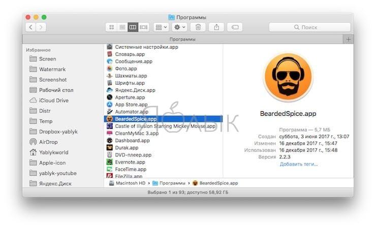 BeardedSpice управление медиа клавишами на клавиатуре Mac