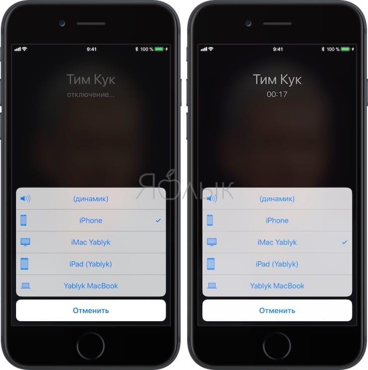 Как перенаправитьтекущий телефонный звонок с iPhone на iPad или Mac