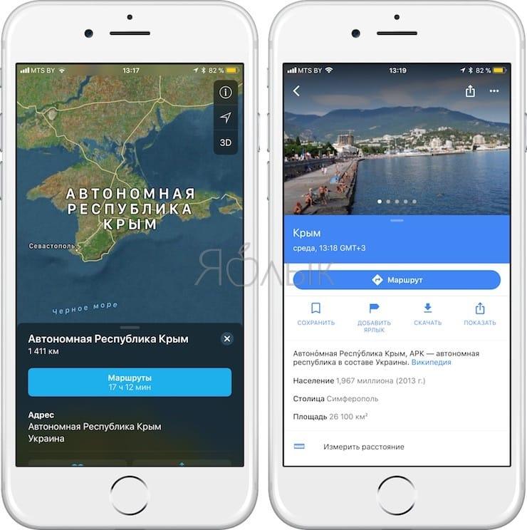 Чей Крым у Apple и Google