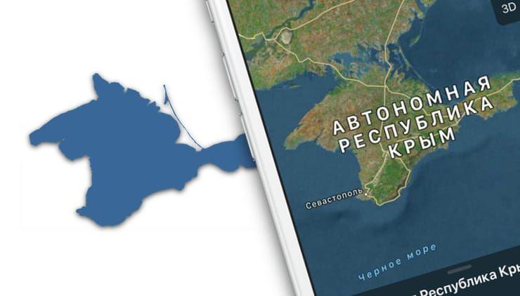 Крым: Siri, Google, Яндекс