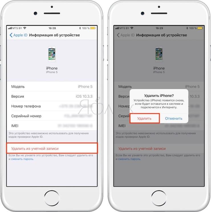Кау удалить незнакомые устройства, привязанные к Вашему аккаунту Apple ID