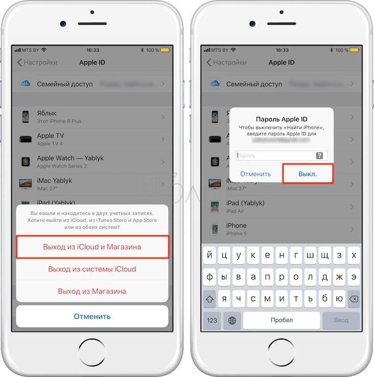 Как удалить iPhone или iPad из Apple ID вiCloud