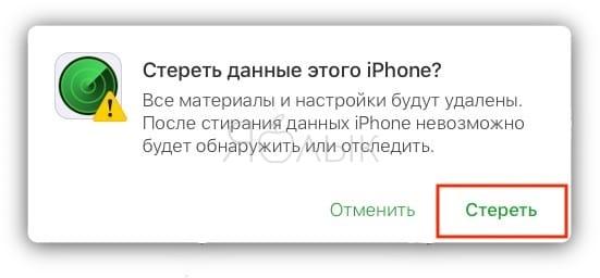 Как удалить iPhone или iPad из iCloud