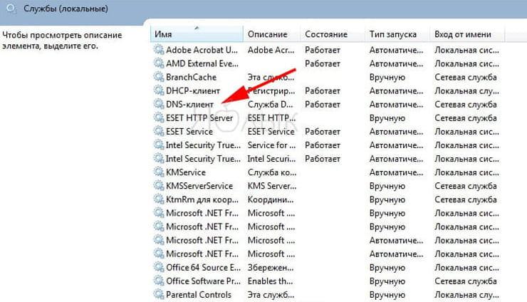 Как очистить кэш DNS на Mac и Windows
