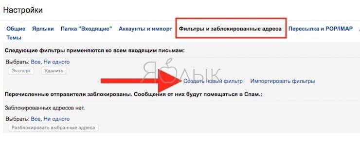 фильтры в Gmail