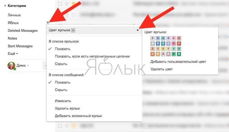 Как создавать ярлыки в Gmail