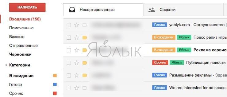Используйте ярлыки в Gmail