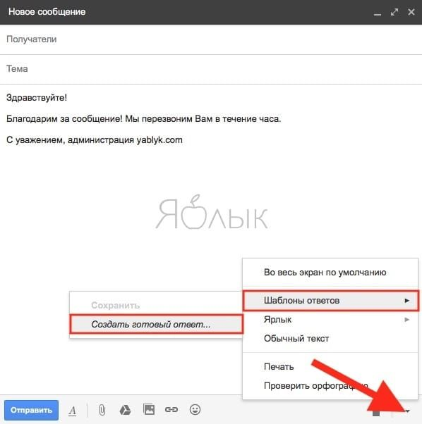 Шаблоны в Gmail