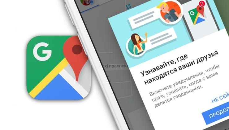 Где находятся мои друзья, или как в приложении «Google Карты» обмениваться данными о местоположении