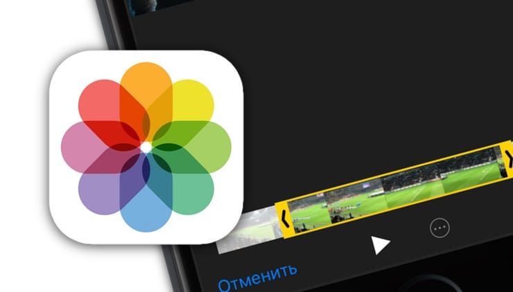 Как обрезать видео на iPhone и iPad без сторонних приложений