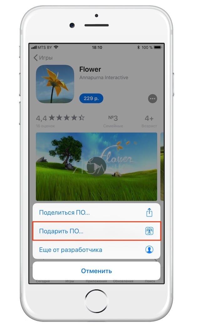 Как отправить подарок (игру, фильм или музыкальный альбом) с iPhone, iPad и iPod Touch