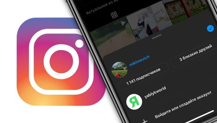 Как добавить несколько аккаунтов в Instagram для iPhone и переключаться между ними