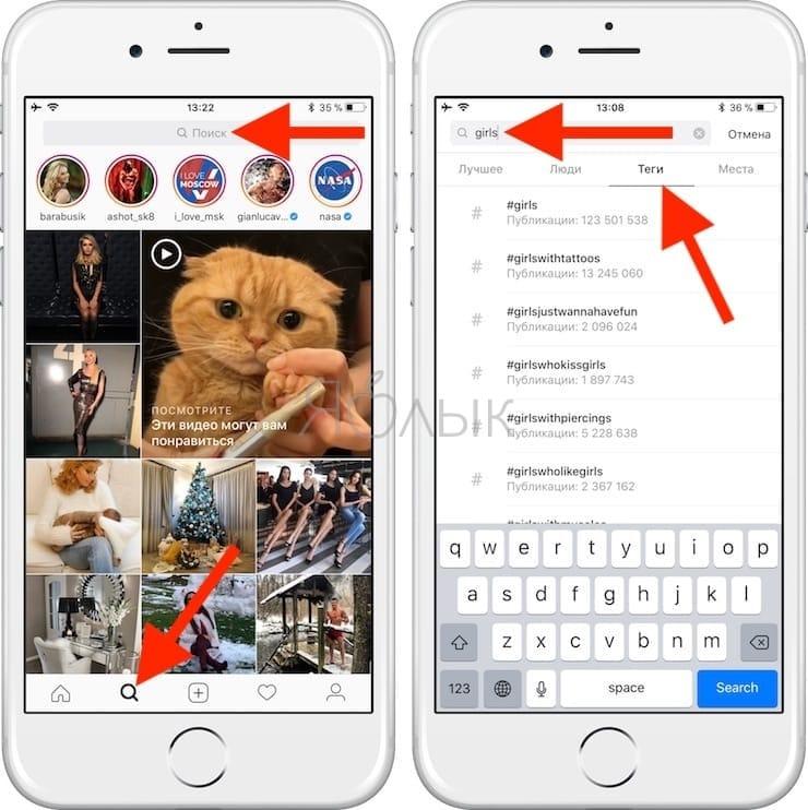Как подписываться на хэштеги в Инстаграм
