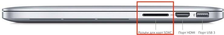 macbook разъем для SD карты