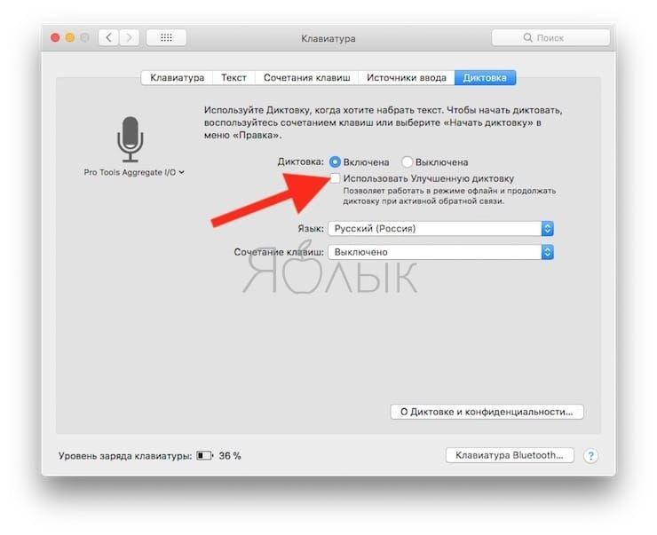 Как удалить загруженный пакет «Улучшенная диктовка» с macOS