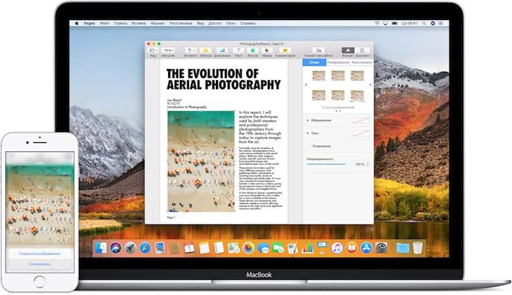 Apple работает над универсальной платформой для iOS- и MacOS-приложений