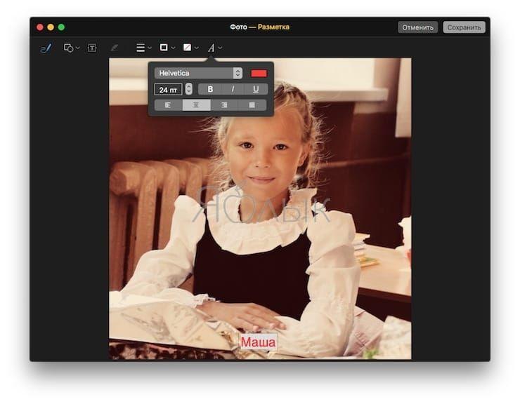 Как рисовать на фото на Mac