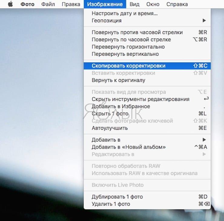 Скопировать эффекты в Фото на Mac