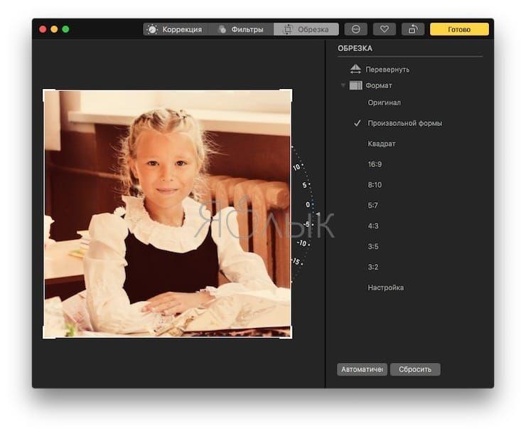 Обрезка фото на Mac