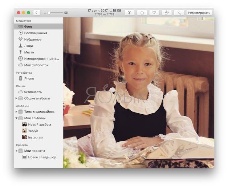 Как редактировать Фото на Mac