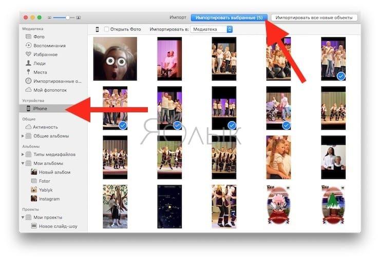 Как добавить изображения в приложение «Фото»
