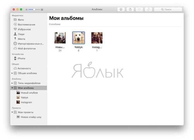 Новые альбомы в Фото на Mac