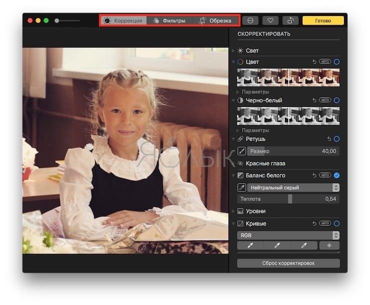 Как накладывать фильтры на фото