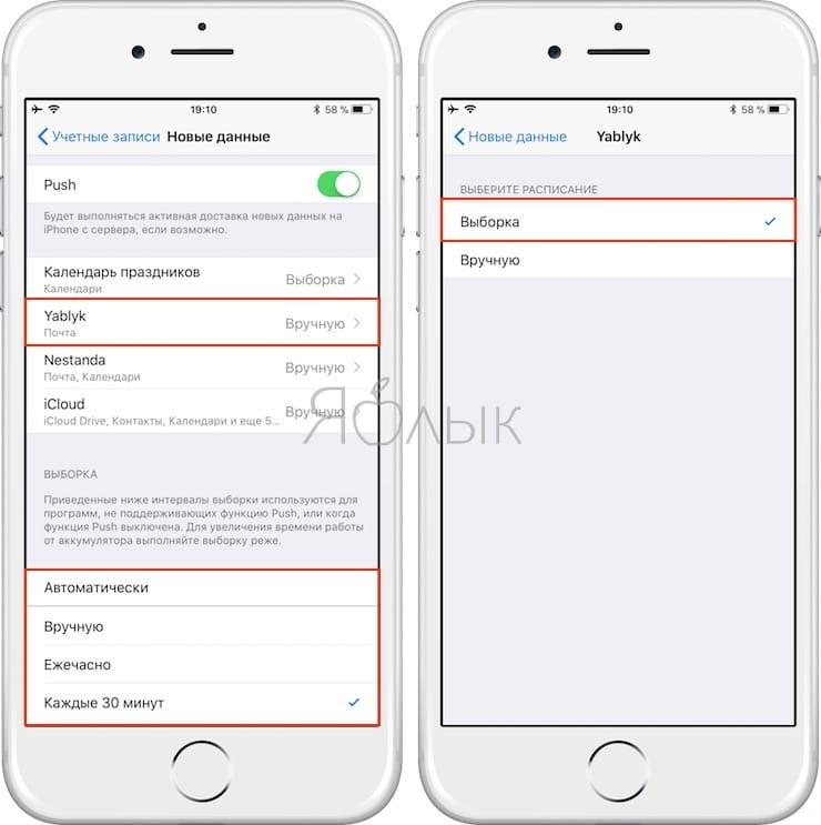 Как настроить доставку почты (e-mail) на iPhone или iPad