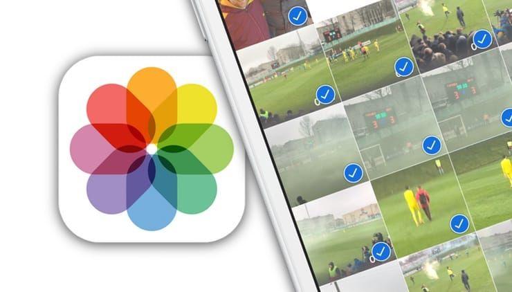 Как выделить сразу несколько фотографий одним жестом на iPhone или iPad