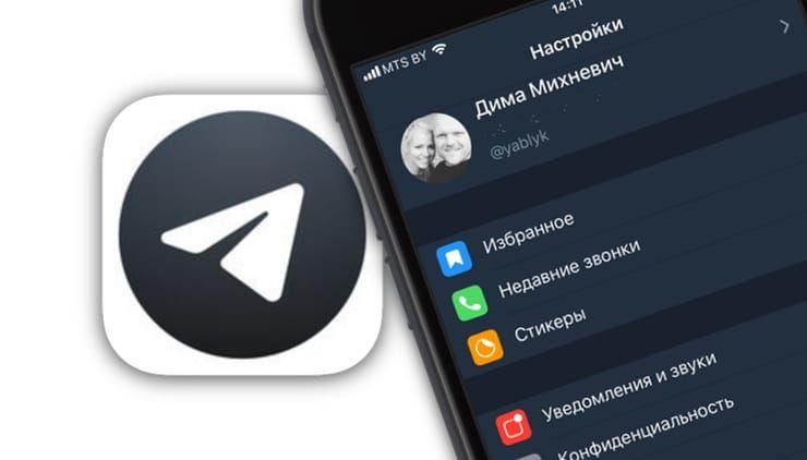 Чем Telegram X отличается от обычной версии Телеграма?
