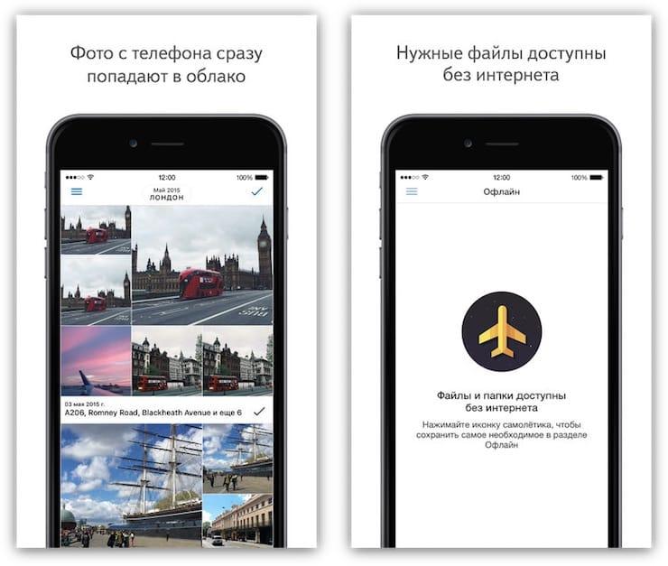 безлимитное хранилище Яндекс.Диск