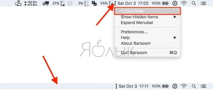 Как удалять иконки в строке меню (где часы) Mac (macOS)