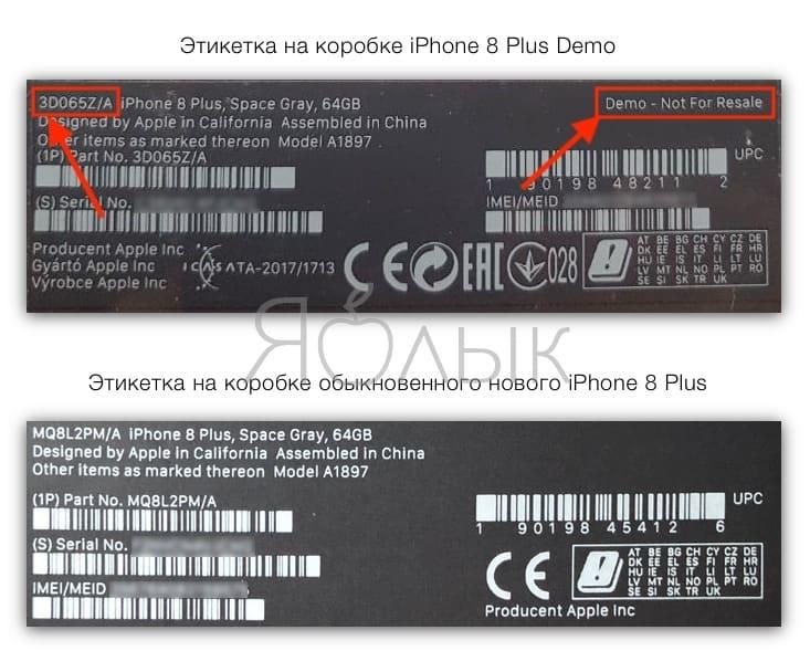 Как отличить iPhone Demo от обычного внешне