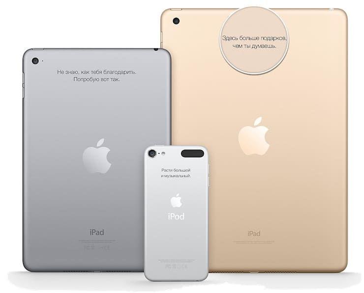 подарочная упаковка Apple и гравировка