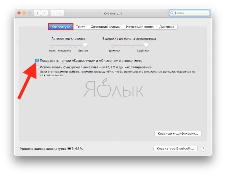Как набрать на клиавиатуре macOS символ доллара $, рубля ₽ и евро€