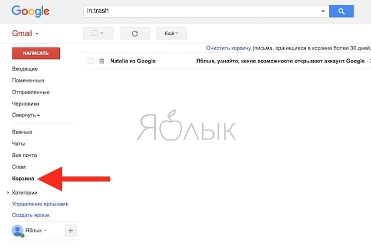Как создать email почту на Gmail