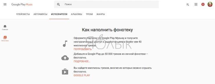 Менеджер загрузок Google Play Music