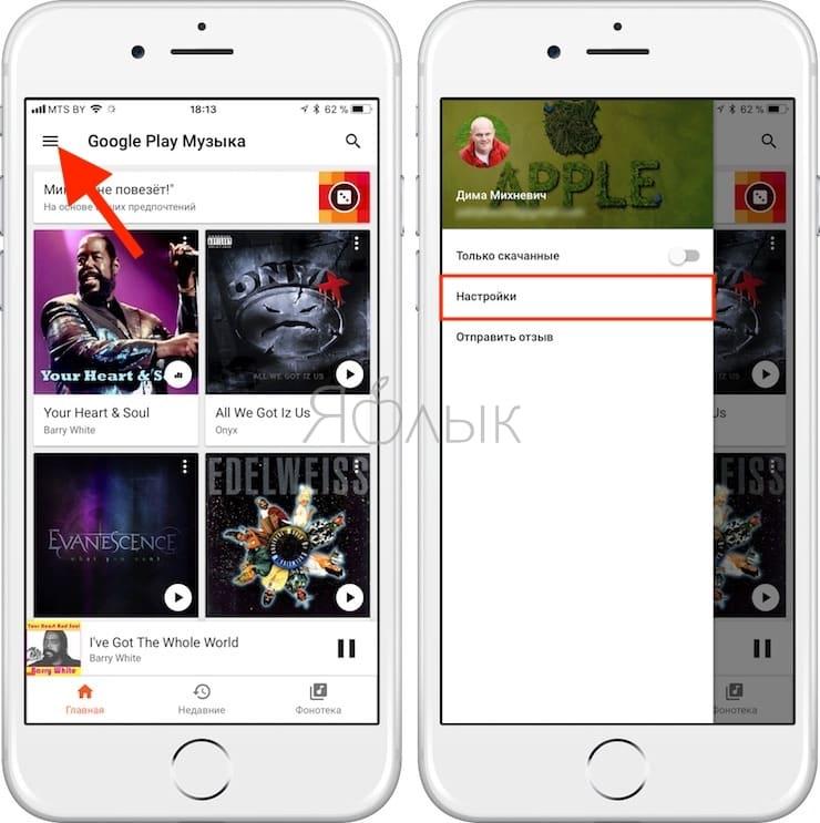 приложение Google Play Music