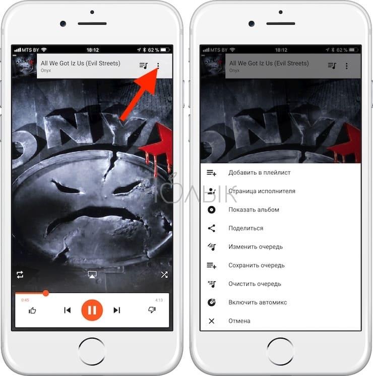 Дейстивия с песней в приложении Google Play Music