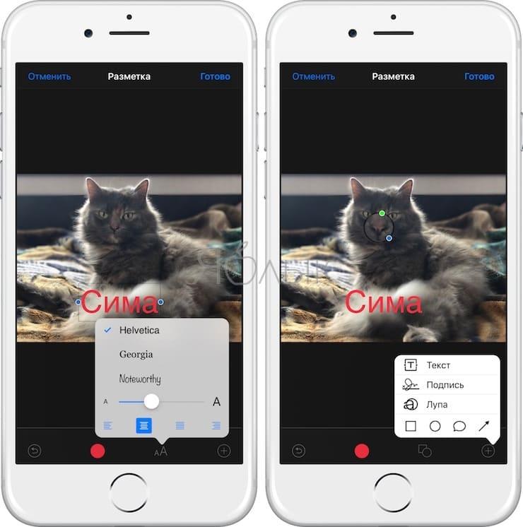 Как рисовать, добавлять текст и лупу на фото в iPhone и iPad