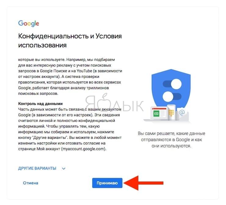 Как зарегистрироваться в Gmail.com и создать новый почтовый ящик электронной почты E-mail