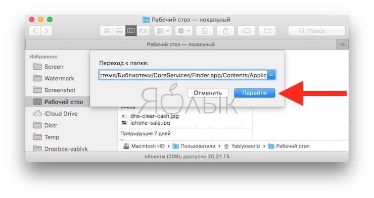 Как добавить иконку iCloud Drive в Dock на Mac