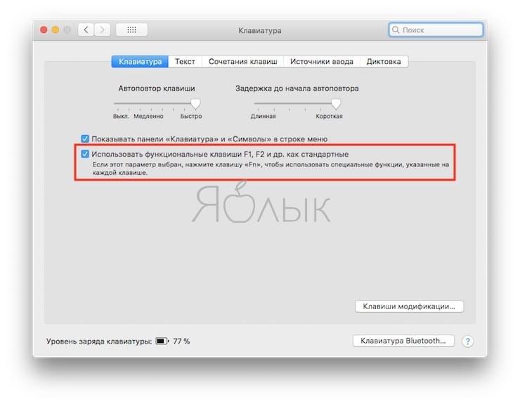 Как свернуть все окна на Mac (macOS) при помощи горячих клавиш